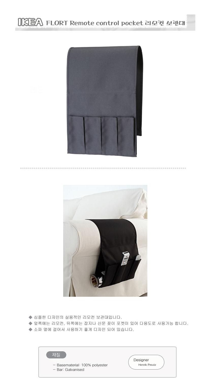 FLORT 리모컨 및 잡지수납 주머니 - 이케아, 12,600원, 장식소품, 소품케이스